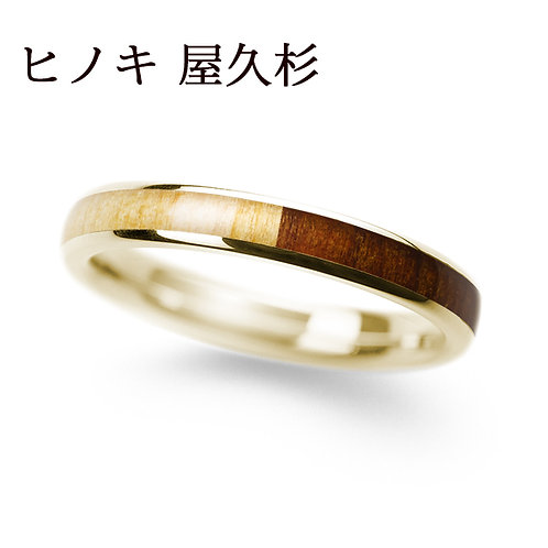 K18YG ヒノキ & 屋久杉 3.0mm