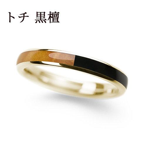 K18YG トチ & 黒檀 3.0mm