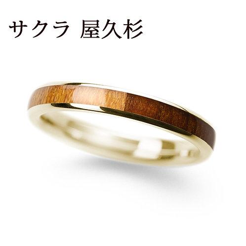 K18YG サクラ & 屋久杉 3.0mm