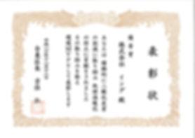 台東区環境MVPグリーン企業部門優秀賞受賞。
