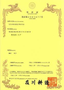『ダイヤモンドをルース(裸石)の状態よりも輝かせる画期的な石留方法』で特許を取得した『ヴィーナスグレア』は1/f オリジナルブランドです。