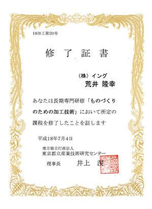 東京都立産業技術研究センター ものづくりのための加工技術