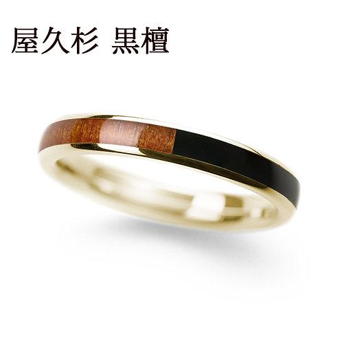 K18YG 屋久杉 & 黒檀 3.0mm