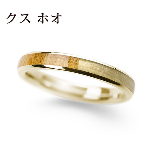 K18YG クス & ホオ 3.0mm
