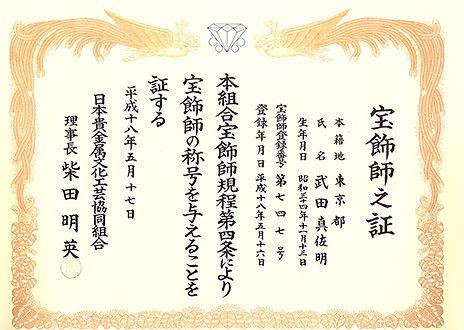 日本貴金属文化工芸協同組合宝飾師認定