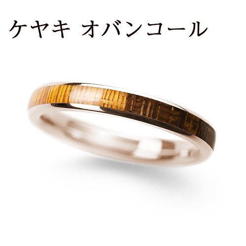 K18PG ケヤキ & オバンコール 3.0mm
