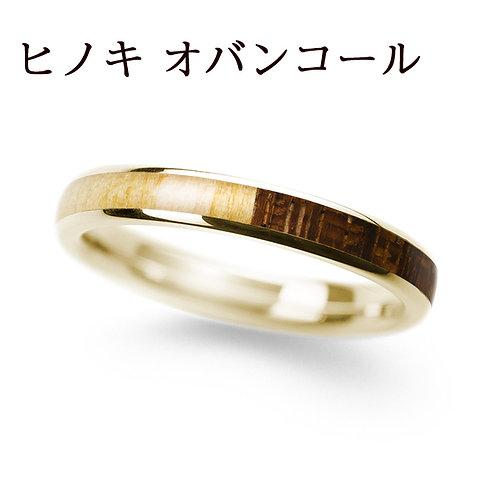 K18YG ヒノキ & オバンコール 3.0mm