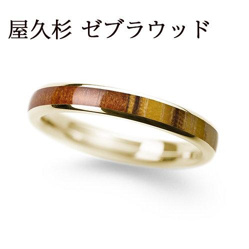 K18YG 屋久杉 & ゼブラウッド 3.0mm