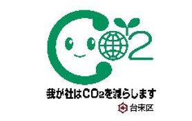 台東区環境MVP「我が社のCO2ダイエット宣言」参加