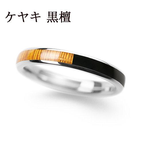 SV925 ケヤキ & 黒檀 3.0mm