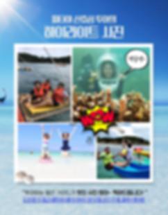 파타야 산호섬 투어_09.jpg