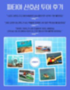 파타야 산호섬 투어_10.jpg