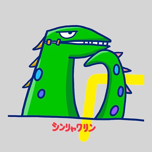 shinryaku.jpg
