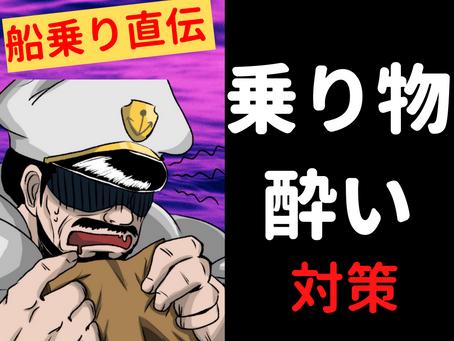 【さらば船酔い】船乗りに学ぶ、乗り物酔いの対策!