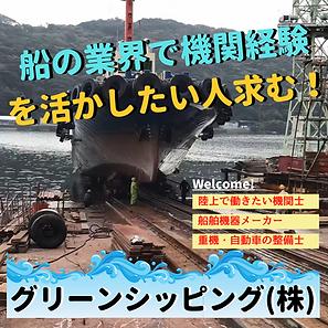 グリーンシッピング様_工務_Insta.png