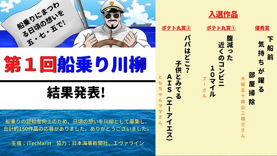 船乗り川柳_Twitter.png