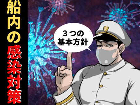 【絶対必須】船乗りのコロナ対策と、感染時の対処法3選
