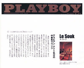 15872Scan-PlayboyJapan.jpg