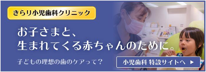 小児歯科特設サイト