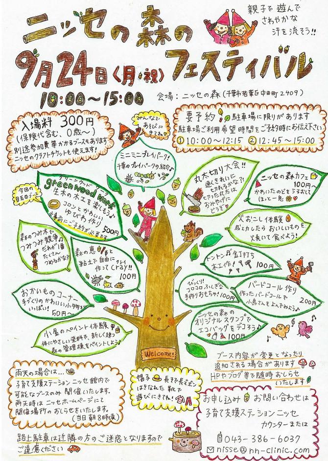森の中の木育イベント『ニッセの森のフェスティバル』に参加してまいりました!
