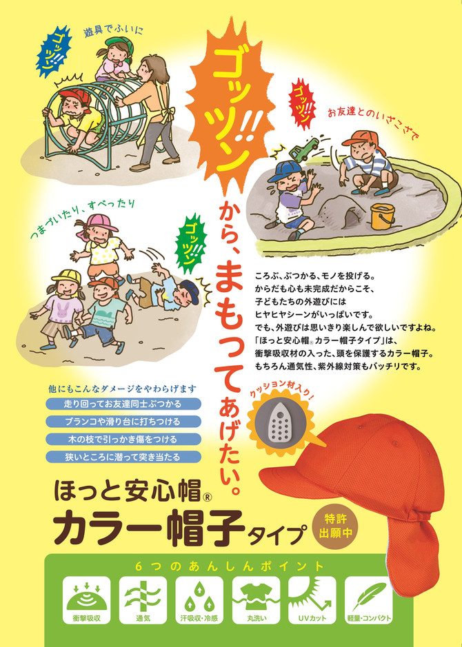 ほっと安心帽/カラー帽子 新色・新サイズ登場!
