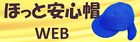 ほっと安心帽WEB_バナー.png