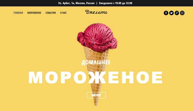 Кафе и пекарни website templates – Мороженое