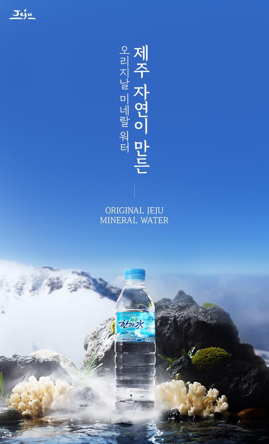 JEJU_MINERAL WATER