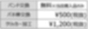 時計のバンド交換・バネ棒交換・クリッカー加工 価格表・料金表 山形市七日町 阿部時計店