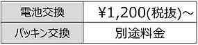 電池交換 価格表・料金表 山形市七日町 阿部時計店