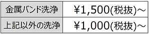 時計のクリーニング 価格表・料金表 山形市七日町 阿部時計店