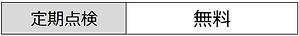 時計の定期点検 価格表・料金表 山形市七日町 阿部時計店