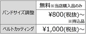 バンドサイズ 価格表・料金表 山形市七日町 阿部時計店