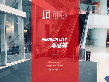 地毯工程:一個海港,只有一個海港城