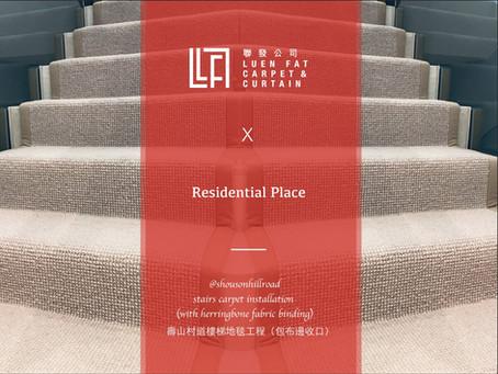 聯發地毯:壽山村獨立屋樓梯地毯工程(布包邊收口)