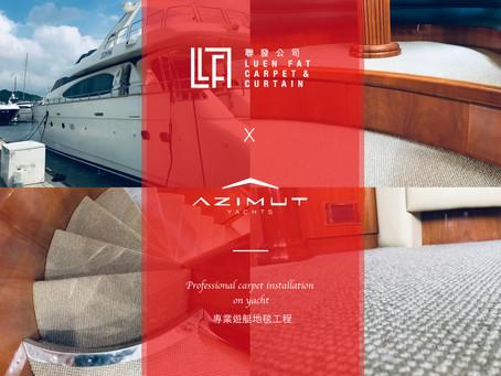 聯發地毯:專業遊艇地毯更換工程