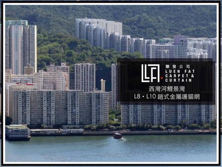 聯發蚊網:西灣河鯉景灣L8及L10趟式金屬網工程