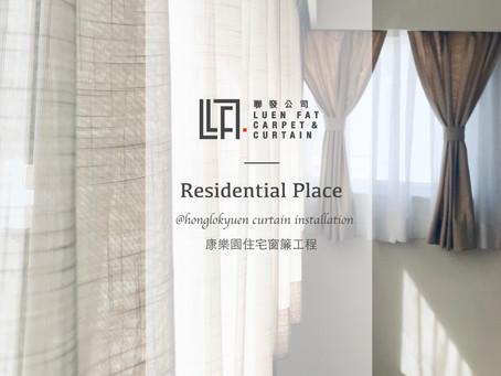 聯發窗簾:康樂園住宅歐洲進口布藝窗簾工程