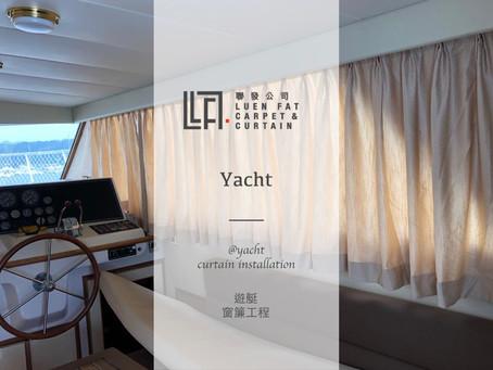 聯發窗簾:遊艇布藝窗簾及天窗簾組裝工程