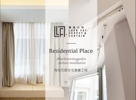 聯發窗簾:堅尼地城海怡花園布藝窗簾工程