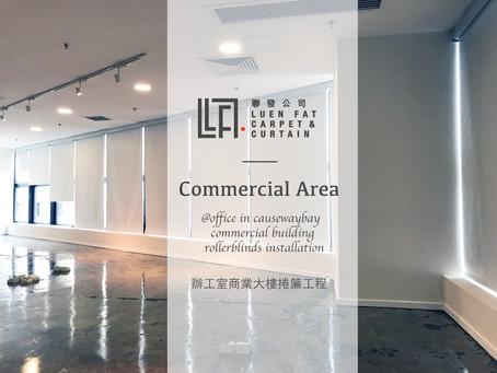聯發窗簾:金百利中心辦公室全層捲簾工程