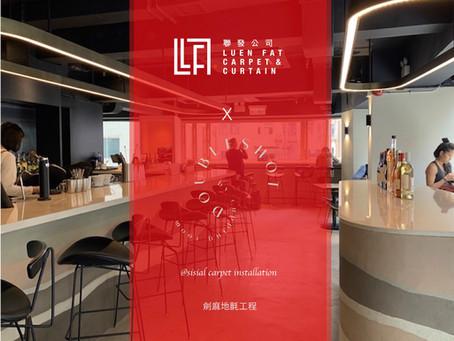 聯發地氈:餐廳劍麻氈鋪設工程
