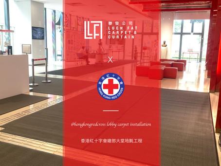 聯發地氈:紅十字會總部3M4000地氈鋪設工程