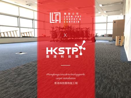 聯發地毯:科學園辦公室日本進口方塊地毯及膠地板 工程