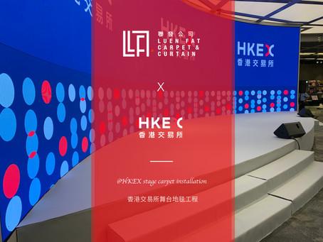 聯發地氈: 香港交易所舞台地氈工程