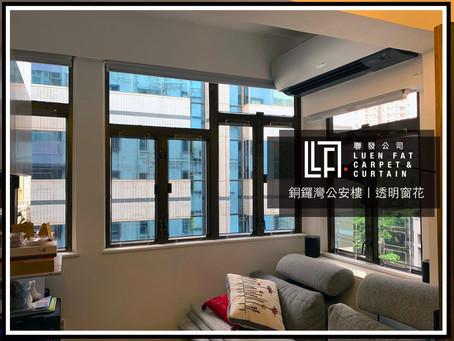 聯發窗花:銅鑼灣公安樓透明窗花工程