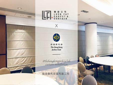 聯發窗簾: 香港賽馬會沙田會所羅馬簾工程
