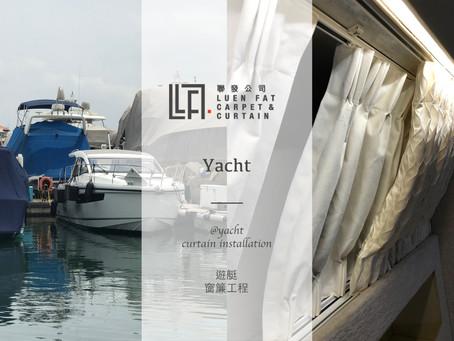 聯發窗簾:遊艇雙軌布簾工程