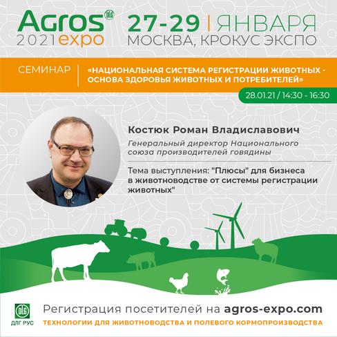 Выставка АГРОС 2021 года