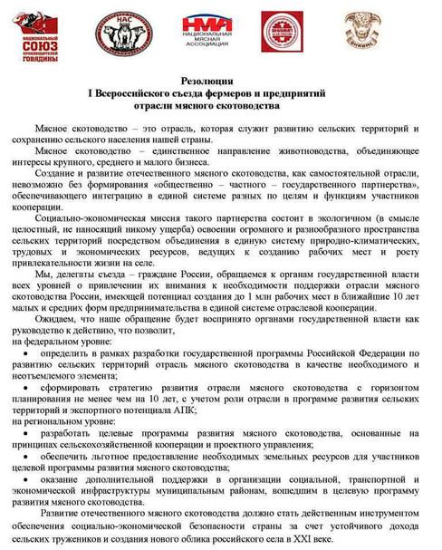 I-й съезд предприятий и фермеров отрасли мясного скотоводства России